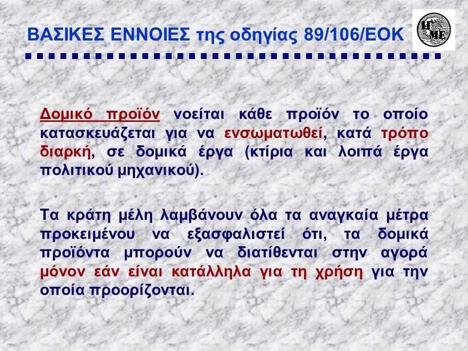 ΒΑΣΙΚΕΣ ΕΝΝΟΙΕΣ της οδηγίας 89/106/ΕΟΚ