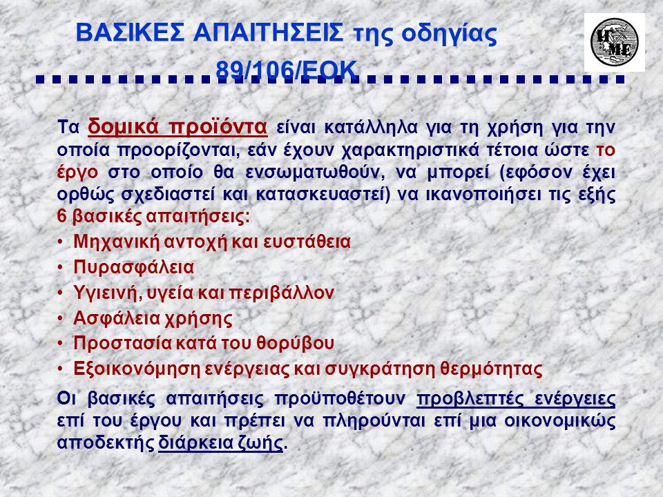 ΒΑΣΙΚΕΣ ΑΠΑΙΤΗΣΕΙΣ της οδηγίας 89/106/ΕΟΚ