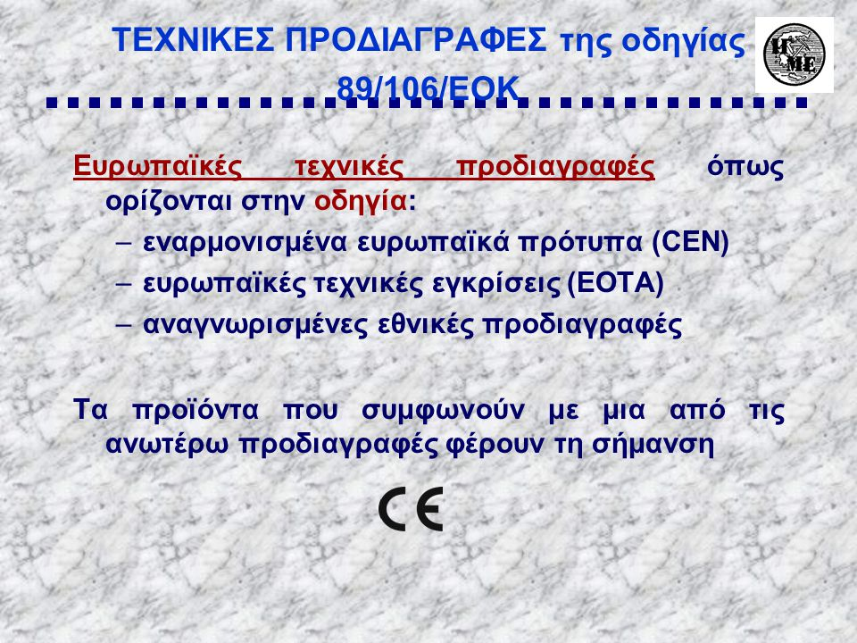 ΤΕΧΝΙΚΕΣ ΠΡΟΔΙΑΓΡΑΦΕΣ της οδηγίας 89/106/ΕΟΚ