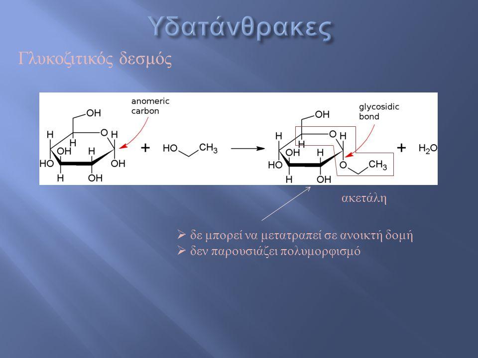 Υδατάνθρακες Γλυκοζιτικός δεσμός ακετάλη