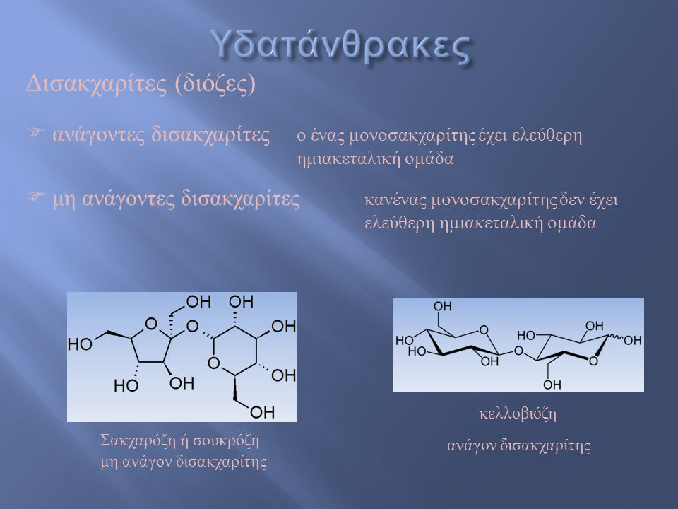 Υδατάνθρακες Δισακχαρίτες (διόζες)