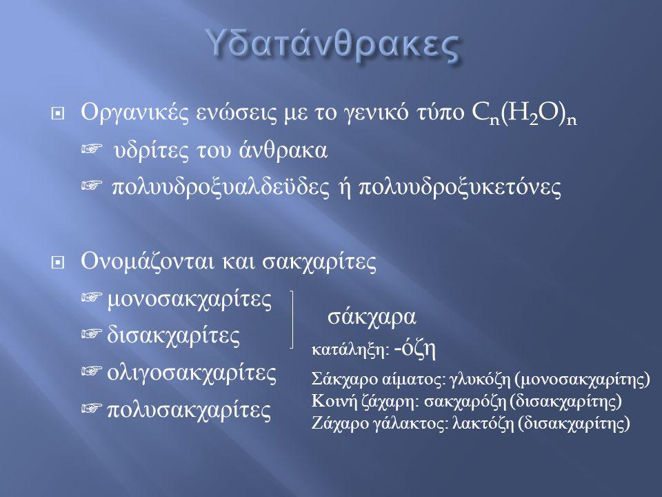Υδατάνθρακες Οργανικές ενώσεις με το γενικό τύπο Cn(H2O)n