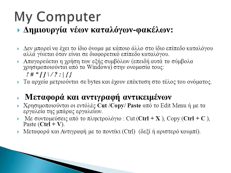 My Computer Δημιουργία νέων καταλόγων-φακέλων: