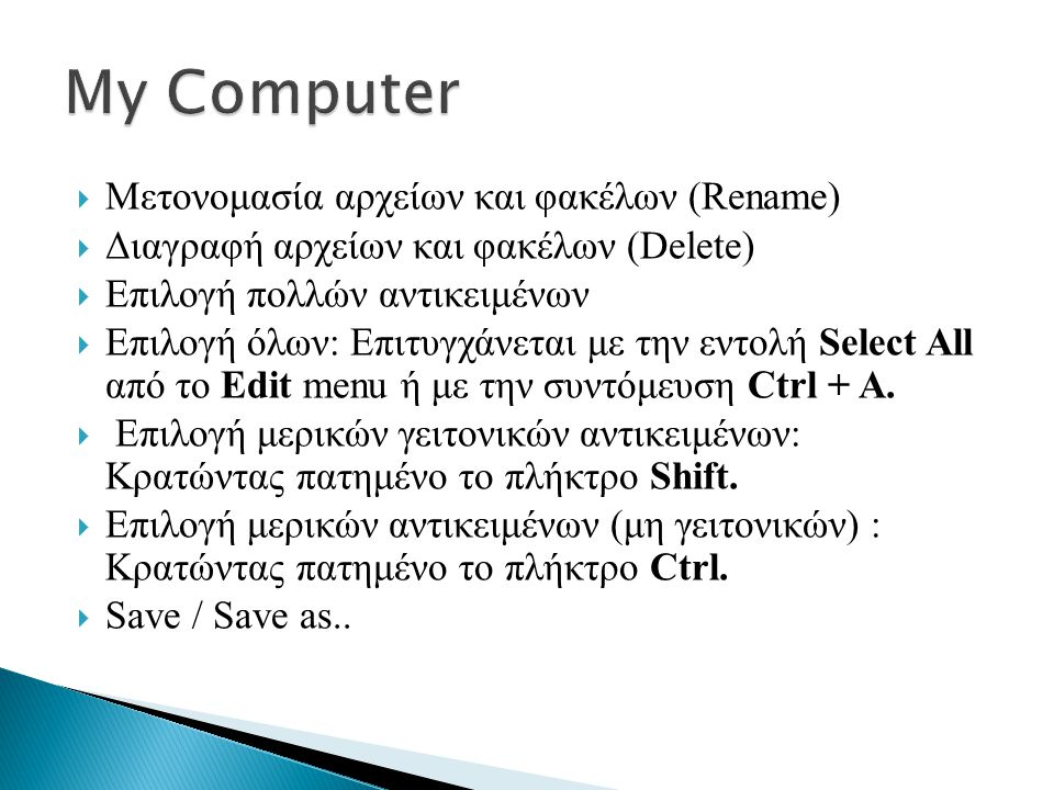 My Computer Μετονομασία αρχείων και φακέλων (Rename)