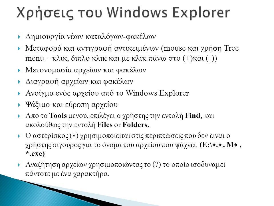 Χρήσεις του Windows Explorer