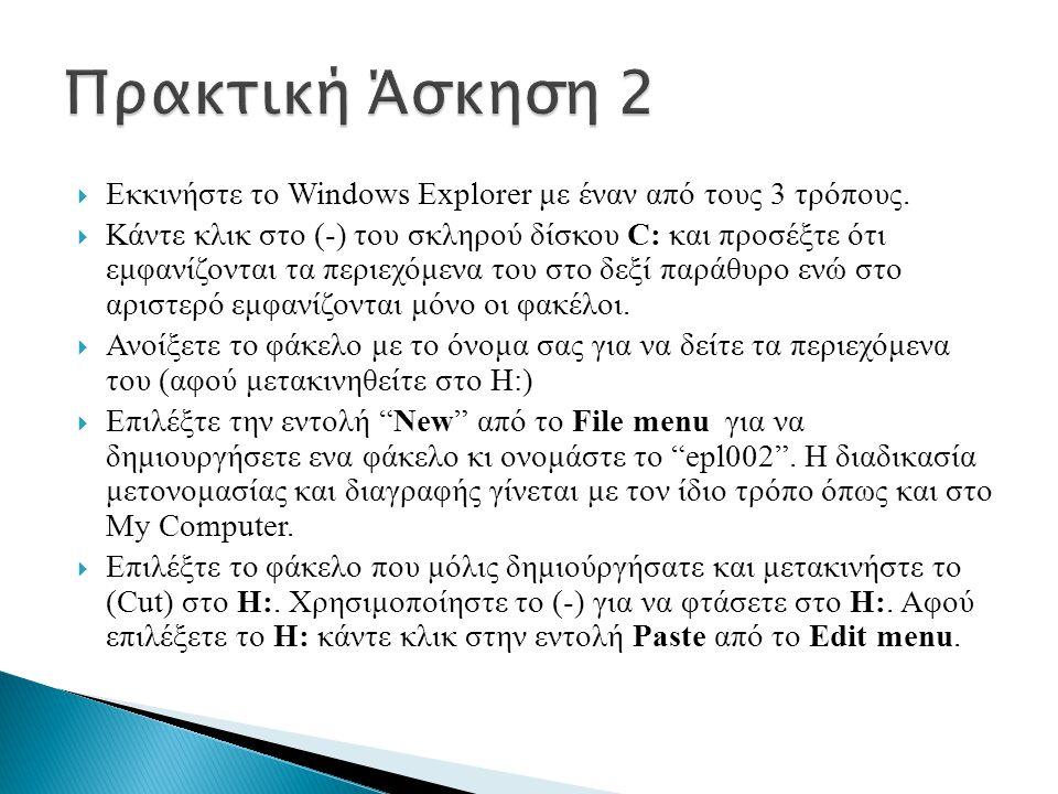 Πρακτική Άσκηση 2 Εκκινήστε το Windows Explorer με έναν από τους 3 τρόπους.