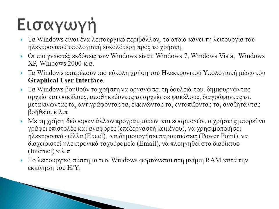 Εισαγωγή Τα Windows είναι ένα λειτουργικό περιβάλλον, τo οποίo κάνει τη λειτουργία του ηλεκτρονικού υπολογιστή ευκολότερη προς το χρήστη.