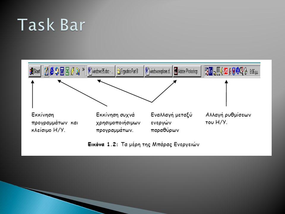 Task Bar