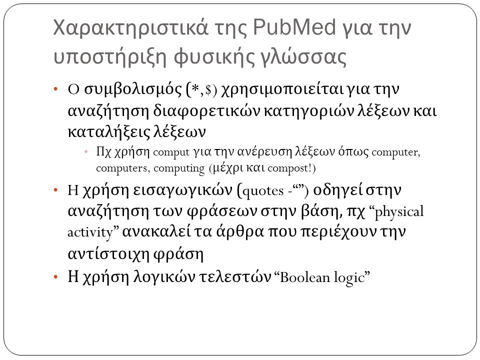 Χαρακτηριστικά της PubMed για την υποστήριξη φυσικής γλώσσας