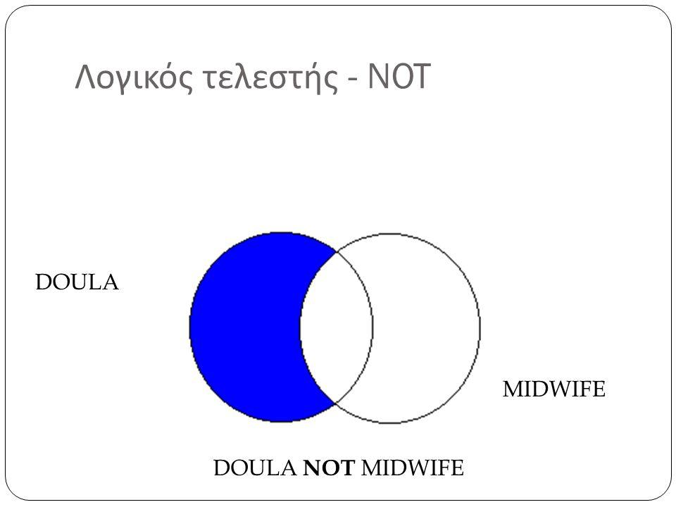 Λογικός τελεστής - NOT DOULA MIDWIFE DOULA NOT MIDWIFE