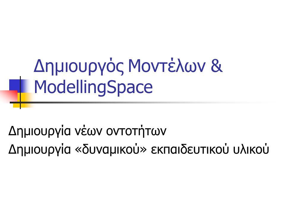 Δημιουργός Μοντέλων & ModellingSpace