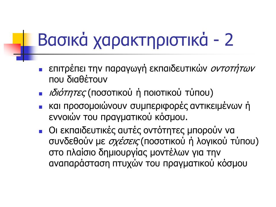 Βασικά χαρακτηριστικά - 2