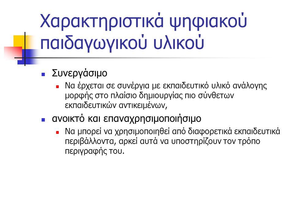 Χαρακτηριστικά ψηφιακού παιδαγωγικού υλικού