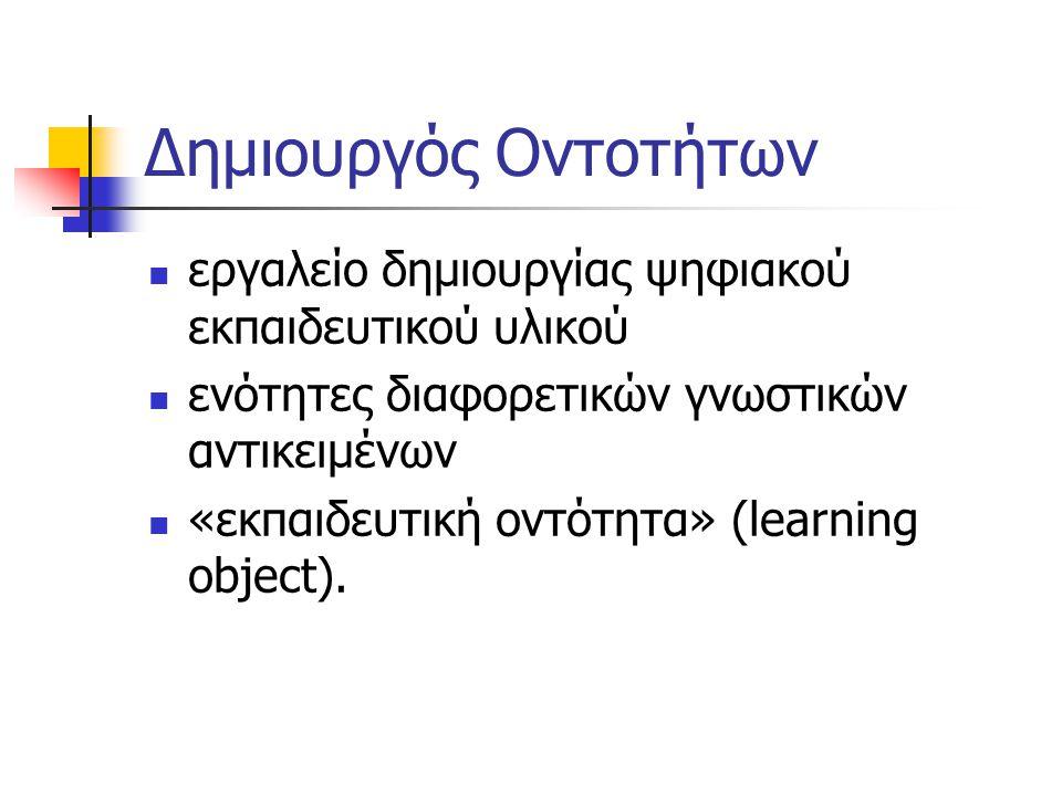 Δημιουργός Οντοτήτων εργαλείο δημιουργίας ψηφιακού εκπαιδευτικού υλικού. ενότητες διαφορετικών γνωστικών αντικειμένων.