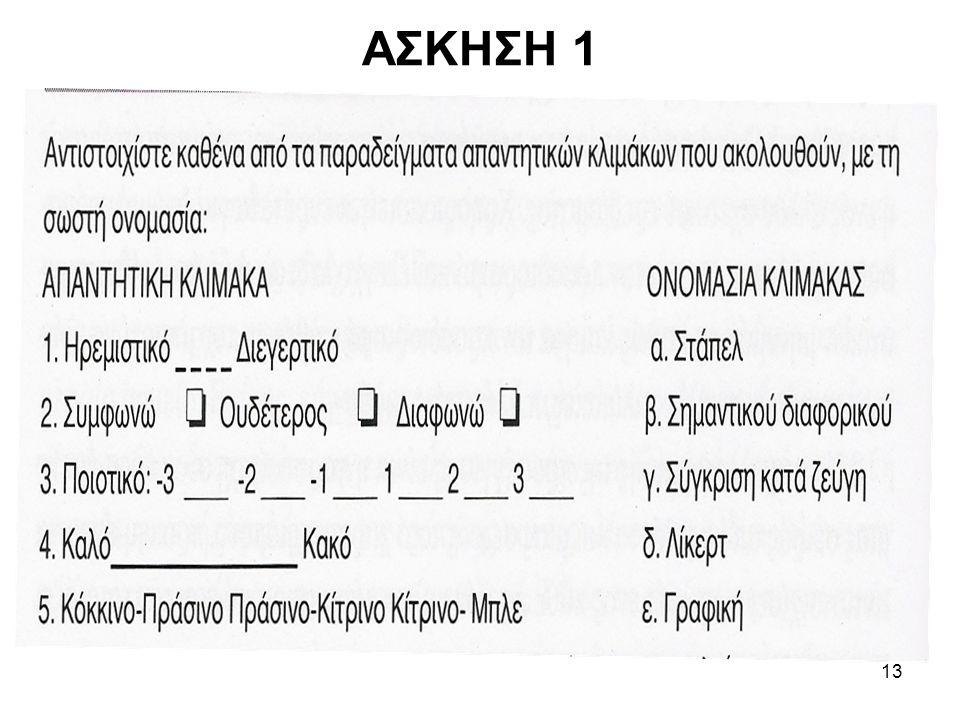 ΑΣΚΗΣΗ 1