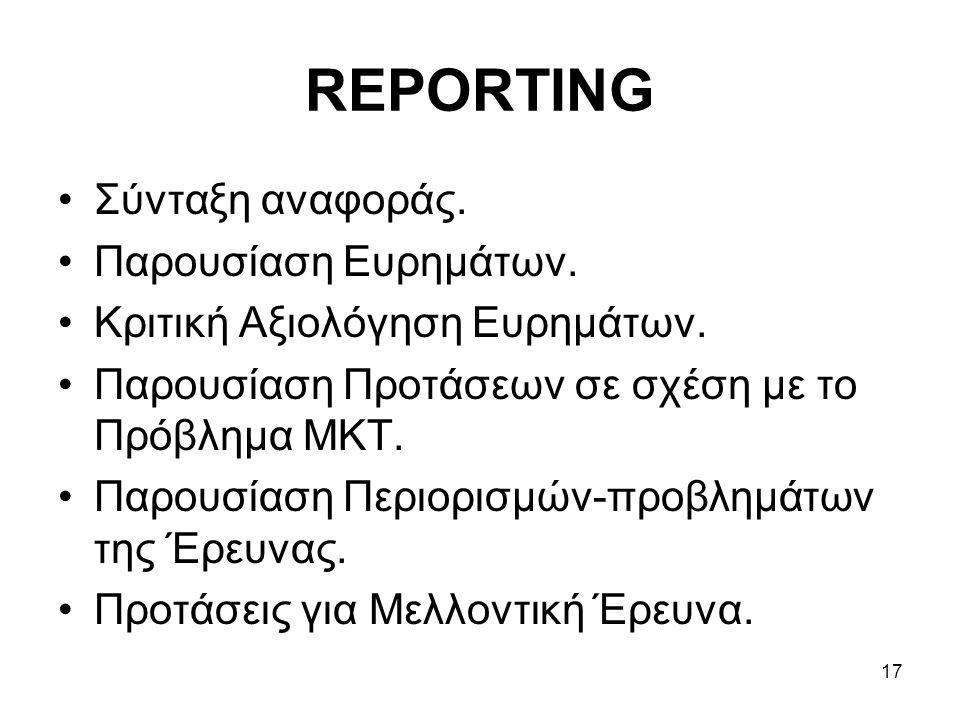 REPORTING Σύνταξη αναφοράς. Παρουσίαση Ευρημάτων.