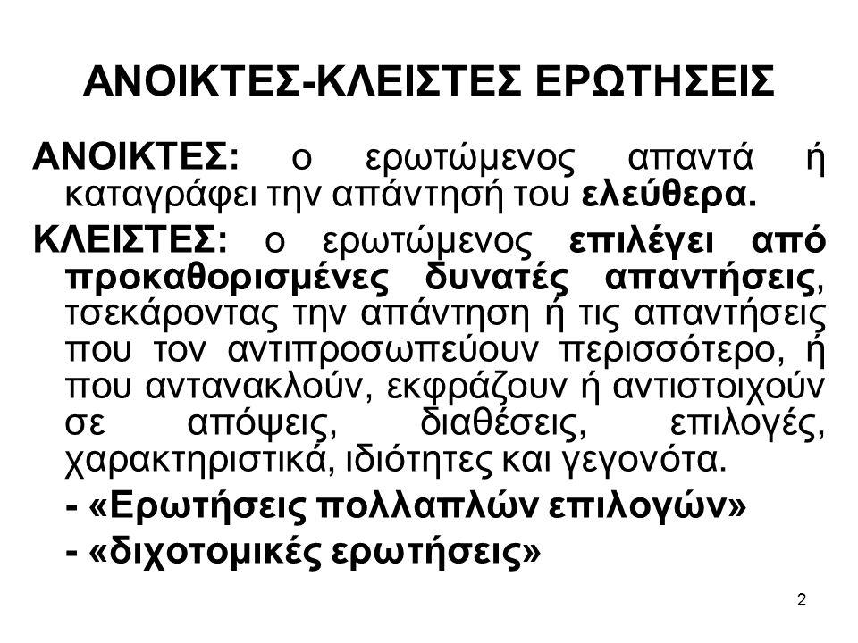 ΑΝΟΙΚΤΕΣ-ΚΛΕΙΣΤΕΣ ΕΡΩΤΗΣΕΙΣ
