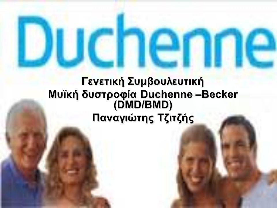 Γενετική Συμβουλευτική Μυϊκή δυστροφία Duchenne –Becker (DMD/BMD)