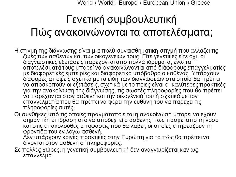 World › World › Europe › European Union › Greece