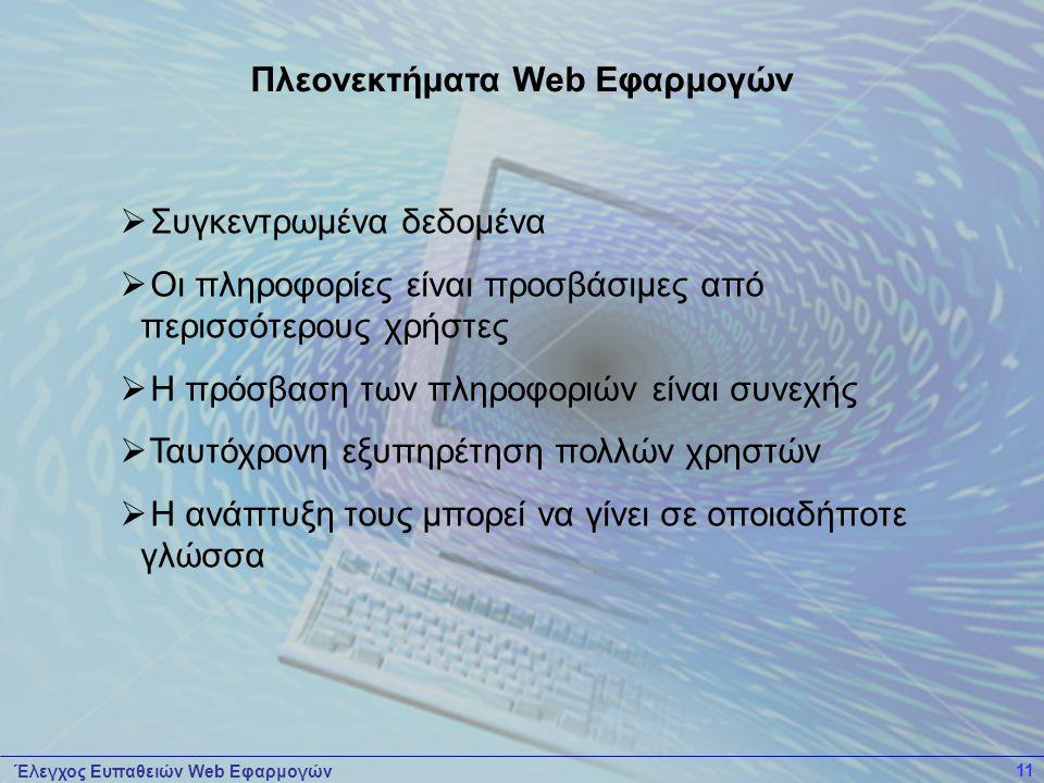 Πλεονεκτήματα Web Εφαρμογών