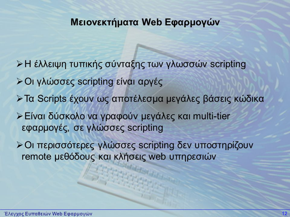 Μειονεκτήματα Web Εφαρμογών