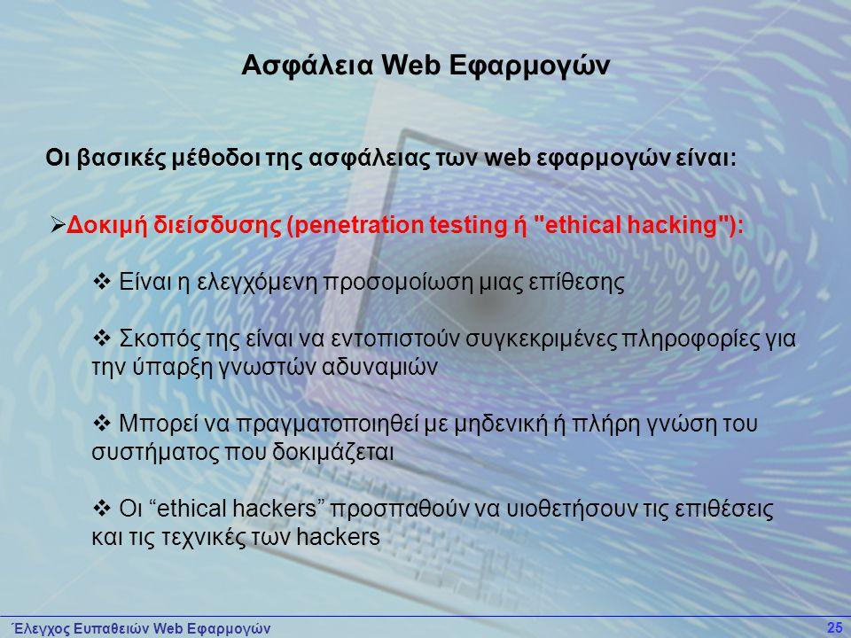 Ασφάλεια Web Εφαρμογών