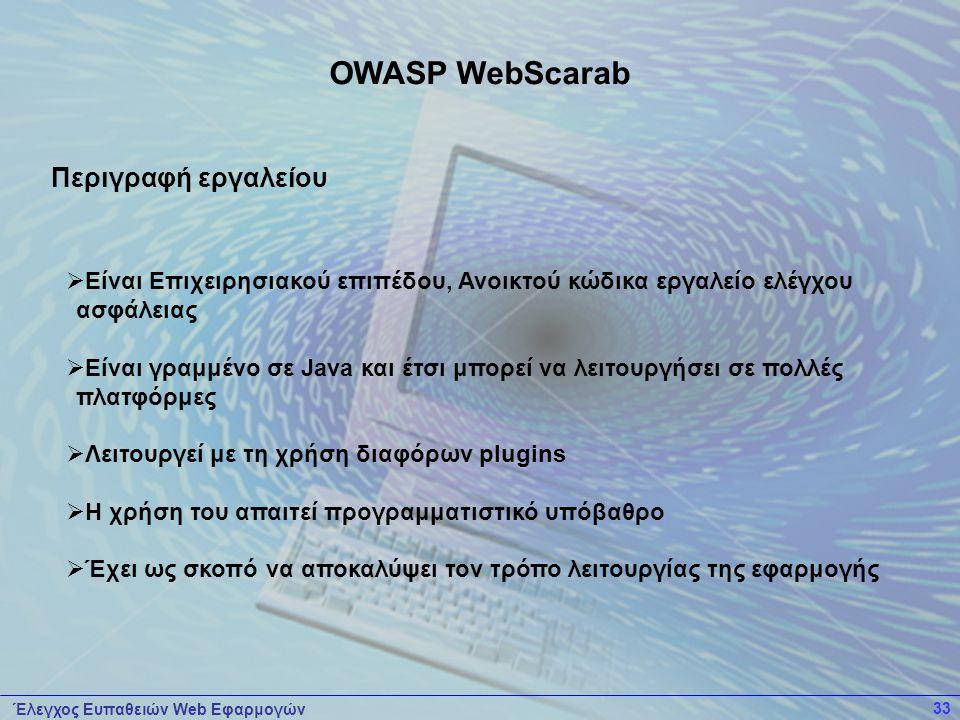 OWASP WebScarab Περιγραφή εργαλείου