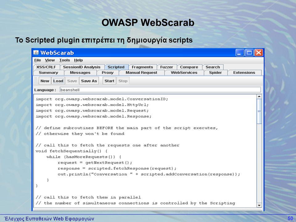 OWASP WebScarab Το Scripted plugin επιτρέπει τη δημιουργία scripts