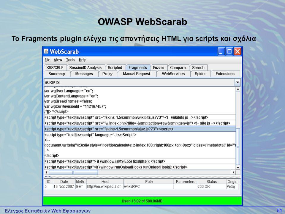 OWASP WebScarab To Fragments plugin ελέγχει τις απαντήσεις HTML για scripts και σχόλια.