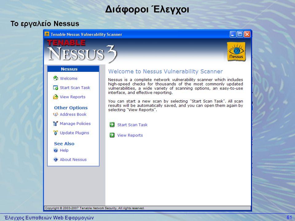 Διάφοροι Έλεγχοι Το εργαλείο Nessus