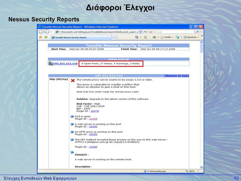 Διάφοροι Έλεγχοι Nessus Security Reports