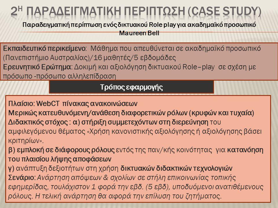 2η ΠΑΡΑΔΕΙΓΜΑΤΙΚΗ ΠΕΡΙΠΤΩΣΗ (CASE STUDY)