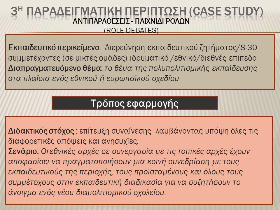 3η ΠΑΡΑΔΕΙΓΜΑΤΙΚΗ ΠΕΡΙΠΤΩΣΗ (CASE STUDY)