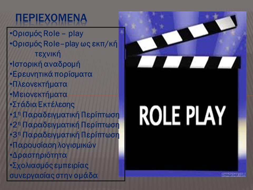 ΠεριεχΟμενα Ορισμός Role – play Ορισμός Role–play ως εκπ/κή τεχνική