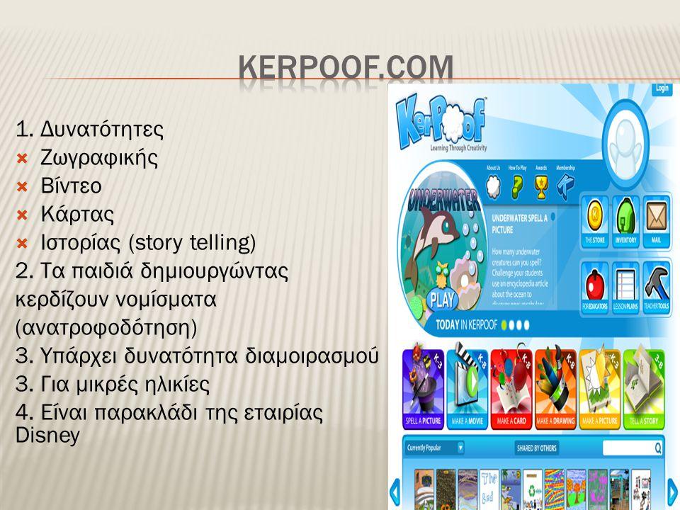 kerpoof.com 1. Δυνατότητες Ζωγραφικής Βίντεο Κάρτας