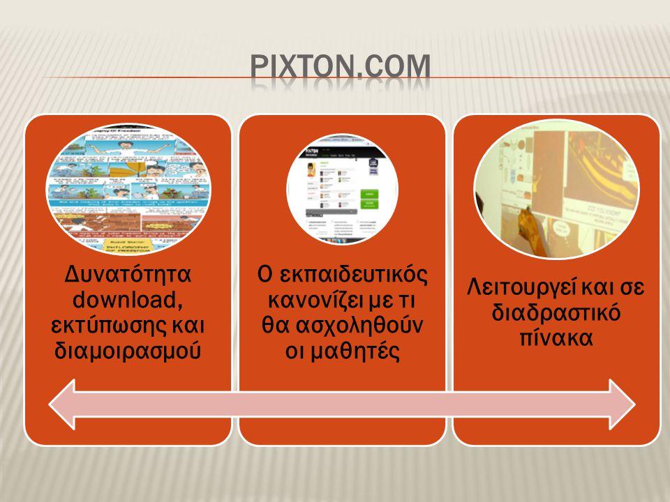 pixton.com Δυνατότητα download, εκτύπωσης και διαμοιρασμού