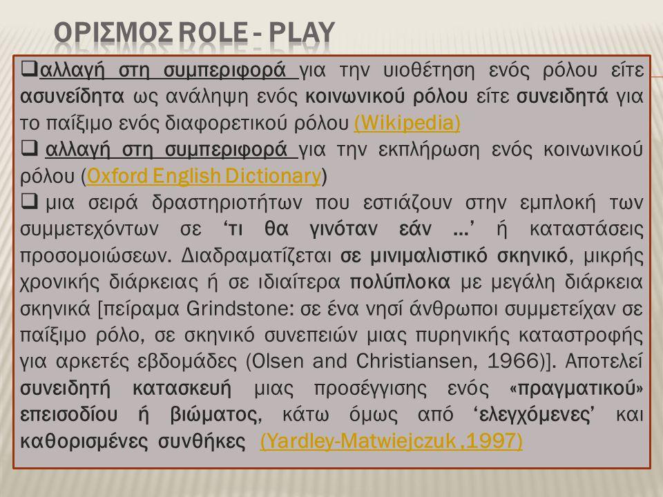 ΟρισμΟς Role - play
