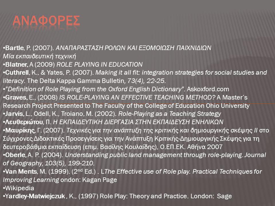 αναφορεσ Bartle, P. (2007). ΑΝΑΠΑΡΑΣΤΑΣΗ ΡΟΛΩΝ ΚΑΙ ΕΞΟΜΟΙΩΣΗ ΠΑΙΧΝΙΔΙΩΝ. Μία εκπαιδευτική τεχνική.