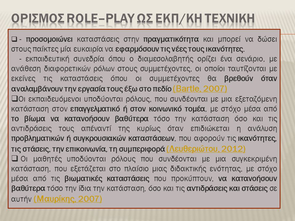 ΟρισμΟΣ Role–play ωΣ εκπ/κΗ τεχνικΗ