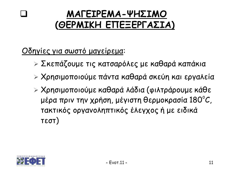 ΜΑΓΕΙΡΕΜΑ-ΨΗΣΙΜΟ (ΘΕΡΜΙΚΗ ΕΠΕΞΕΡΓΑΣΙΑ)
