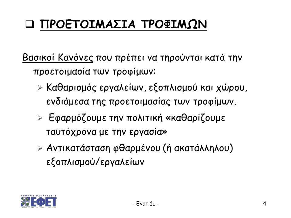 ΠΡΟΕΤΟΙΜΑΣΙΑ ΤΡΟΦΙΜΩΝ