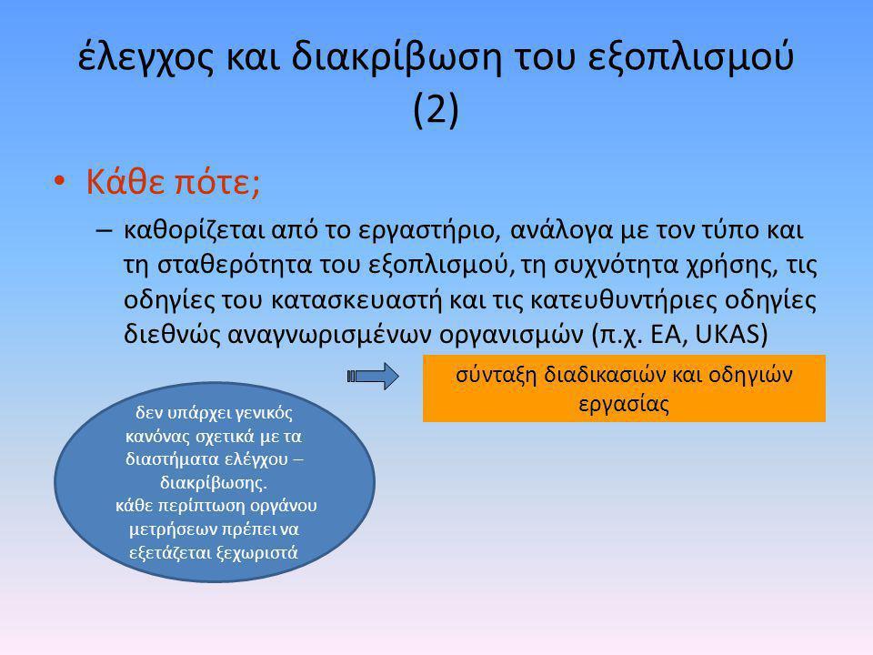 έλεγχος και διακρίβωση του εξοπλισμού (2)