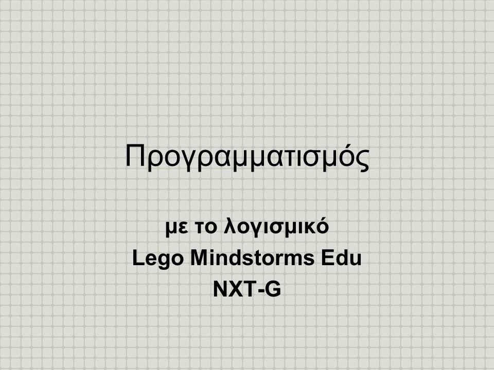 με το λογισμικό Lego Mindstorms Edu NXT-G