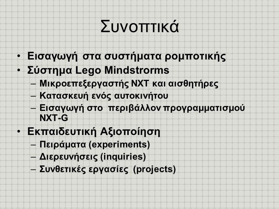Συνοπτικά Εισαγωγή στα συστήματα ρομποτικής Σύστημα Lego Mindstrorms