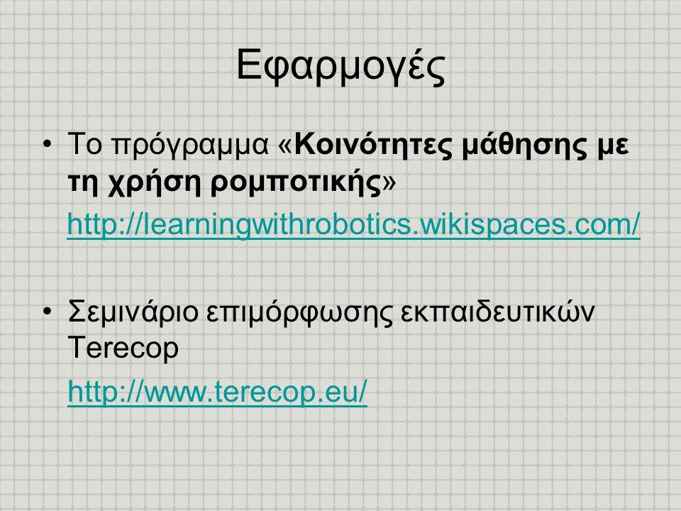 Εφαρμογές Το πρόγραμμα «Κοινότητες μάθησης με τη χρήση ρομποτικής»