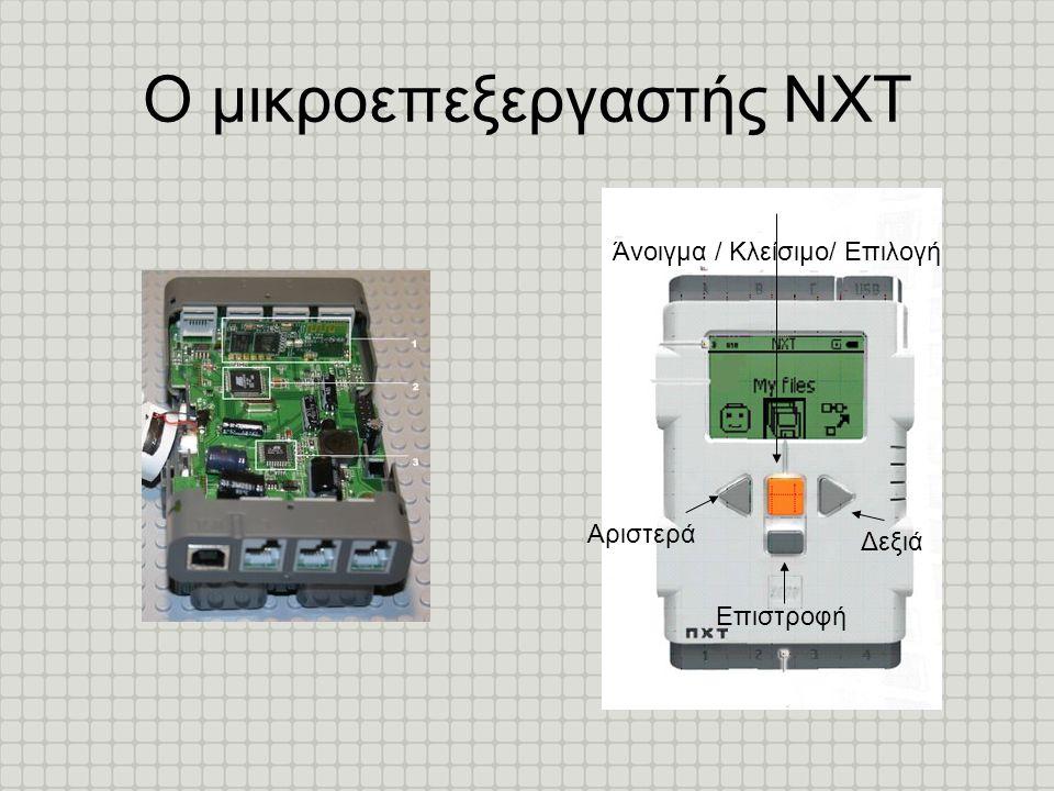 Ο μικροεπεξεργαστής ΝΧΤ