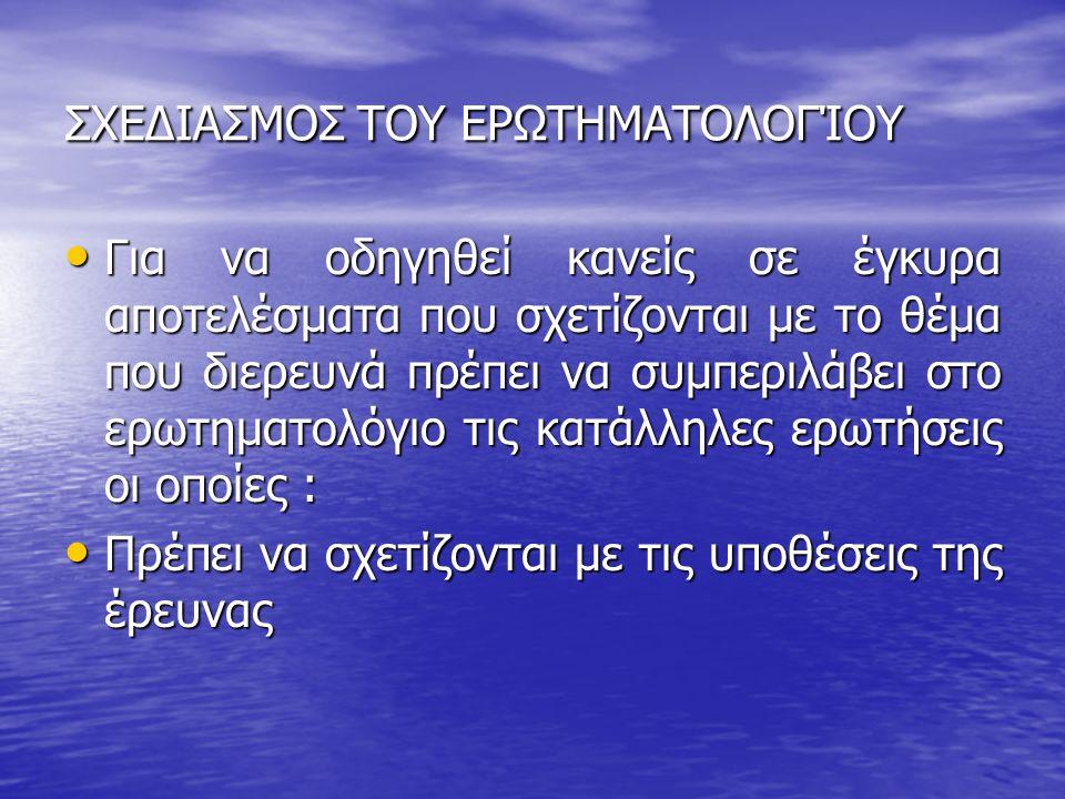 ΣΧΕΔΙΑΣΜΟΣ ΤΟΥ ΕΡΩΤΗΜΑΤΟΛΟΓΊΟΥ