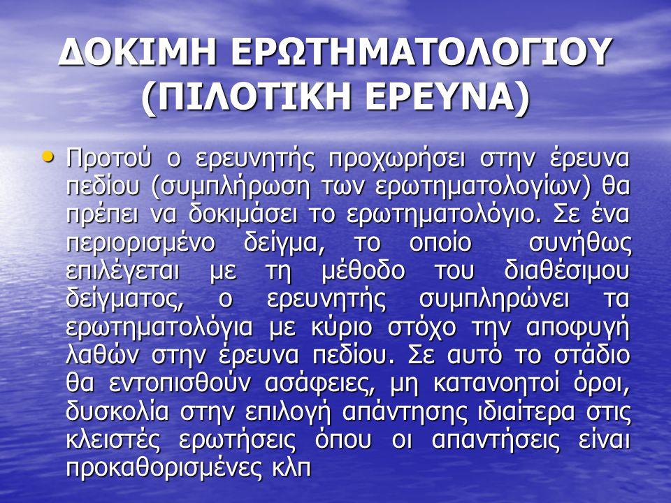 ΔΟΚΙΜΗ ΕΡΩΤΗΜΑΤΟΛΟΓΙΟΥ (ΠΙΛΟΤΙΚΗ ΕΡΕΥΝΑ)