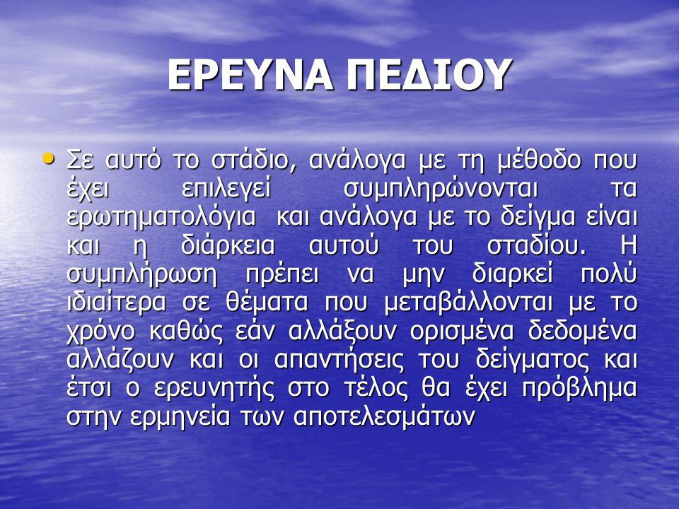 ΕΡΕΥΝΑ ΠΕΔΙΟΥ
