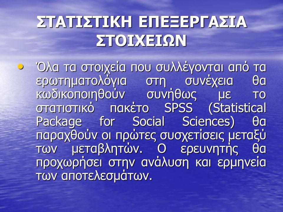 ΣΤΑΤΙΣΤΙΚΗ ΕΠΕΞΕΡΓΑΣΙΑ ΣΤΟΙΧΕΙΩΝ